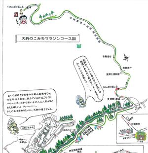天狗のこみちマラソンコース図