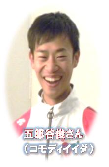 ゲストランナー五郎谷俊さん